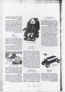 לקרוא בכיף את מאי 97-pdf
