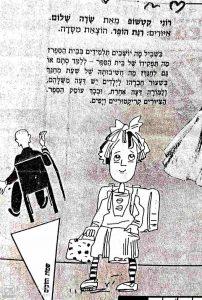 _קריאה ידיעות לילדים (1)