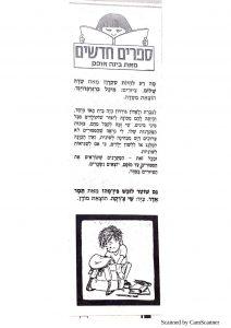קריאה ידיעות לילדים-pdf