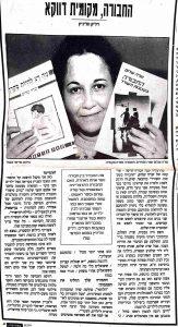 _קריאה צומת השרון מרץ 91